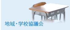 地域・学校協議会